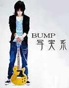 BUMP写実系