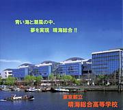 晴海総合高校10期卒業生
