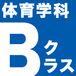 成蹊女子短大☆体育学科Bクラス