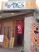 龍九麺(元・やっくう)