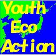 青年の環境活動