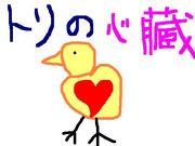 鳥の心臓の会