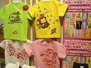 手描きTシャツ京華動 京都嵐山