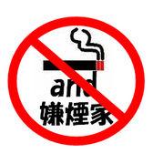 タバコ吸いません@非嫌煙派