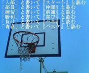 I am 北上中学校バスケ部員☆