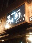居酒屋+BAR あぃりぃ!(IRIE!)