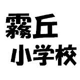 霧丘小学校-(霧ヶ丘)