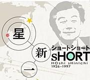 NHK『星新一 ショートショート』