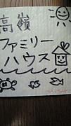 ☆高嶺ファミリーハウス☆