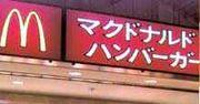 苗場プリンスホテル店