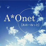 A*Onet【あおーねっと】