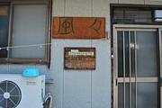 安宿B&B【風々】新潟