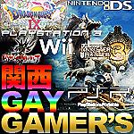 関西 GAY GAMER'S
