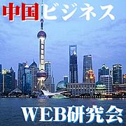 中国ビジネス WEB研究会