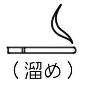 至高!溜め喫煙!