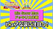 第1位*Mis Snow Man*