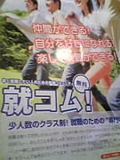 ☆就コム平成20年第10期☆