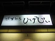 びすとろ ひげじぃ〜♪