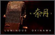 沖縄のシンガー、奈月のコミュ
