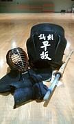 仙台剣道会