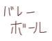 関西の排球好き!!