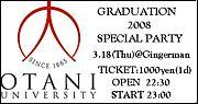 O・U 2008 GRADUATION PARTY