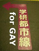 Gay with JR学研都市(片町)線