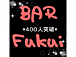 BAR��Fukui
