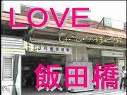 飯田橋駅を使う学生コミュ。