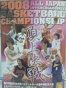 全国の舞台〜大学バスケ〜