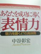 中谷 彰宏コミュニティ