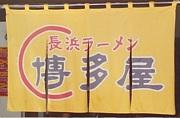 長浜ラーメン 博多屋 豪州店