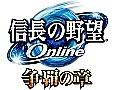 信長の野望Online 覇王伝鯖