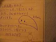 ヨチ(よっちゃん)の会