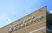 2012年度入学★名古屋女子大学
