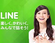 LINE(ライン)☆福岡県