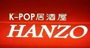 韓国居酒屋HANZO