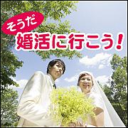 そうだ婚活に行こう!in京都