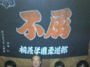 桐蔭学園柔道部OB・OG