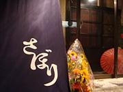 お好み焼 さぼり 東長崎店