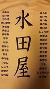 京都八幡3年8組 水田組
