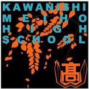 兵庫県立川西明峰高等学校