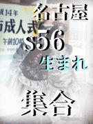 56.4〜57.3生まれin名古屋近辺☆