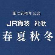 JR貨物社歌 「春夏秋冬」