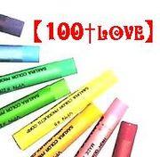 【100†love】