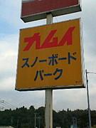 カムイ竜ヶ崎☆火曜日昼間