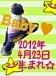 ☆2012年4月23日生まれbaby☆