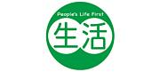 「国民の生活が第一」の現場