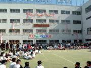 文京区立青柳小学校