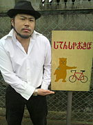 山田組、と。